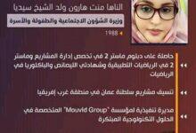 Photo of معلومات عن الوزيرة النهاه بنت الشيخ سيديا