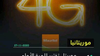 Photo of موريتل تلبي مطالبا مهما لشركائها خدمة الجيل الرابع