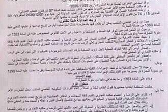 Photo of حكم جديد لصالح دائني الشيخ الرضي