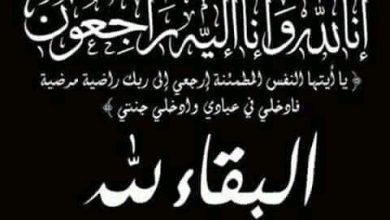 "Photo of تعزيه لأسرة أهل العم في قرية ""لكراع لحمر"""