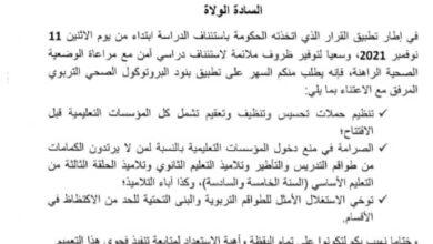 Photo of تعميم من وزارة التهذيب الوطني يؤكد أن الإفتتاح في يوم11من الشهر الجاري
