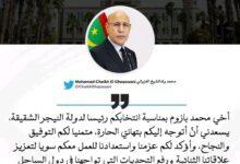 Photo of الرئيس الموريتاني محمد ولدالشيخ الغزواني، ينهئ محمد بازوم، بمناسبة انتخابه رئيسا لدولة النيجر.