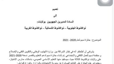Photo of وزارة التهذيب تعلن عن جائزة سنوية تصل 10ملايين أوقية قديمة.
