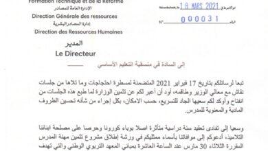 Photo of رسالة إلي منسقية التعليم الأساسي( الإصلاح قادم)