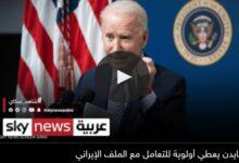 Photo of الملف الإيراني.. جو بايدن يكشف ملامح سياسته الخارجية
