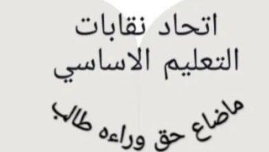 Photo of اجاز : من اتحاد نقابات التعليم الأساسي عقب المشاورات اليوم