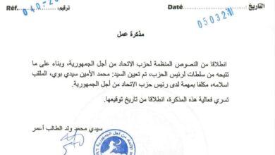 Photo of محمد الأمين سيدي بوي (أسلامه)مكلف بمهمه من طرف رئيس حزب الإتحاد من أجل الجمهوريه