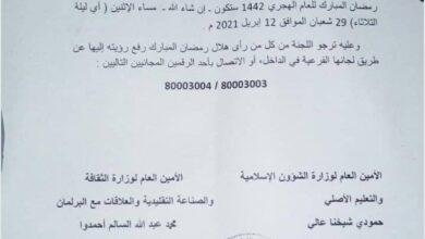 Photo of لجنة الأهلة تدعو لمراقبة هلال شهر رمضان مساء الإثنين والإتصال بها عبر الهاتف