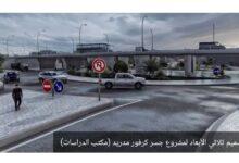 Photo of وزارة النقل تحضر لبناء جسرين بالعاصمة نواكشوط