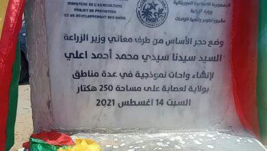 Photo of كيفة : إطلاق برنامج استصلاح 250 هكتارا لزراعة النخيل والخضروات بولاية لعصابة